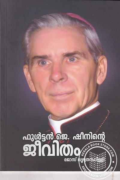 Cover Image of Book ഫുള്ട്ടന് ജെ ഷിനിന്റെ