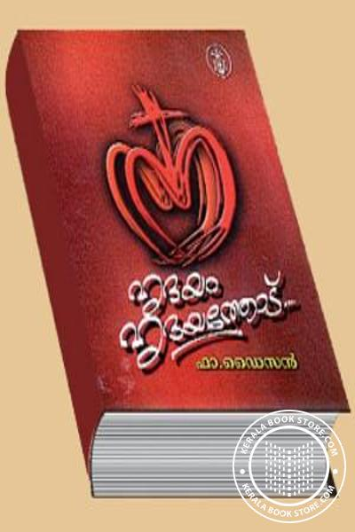 Cover Image of Book Hrudayam Hrudayathodu