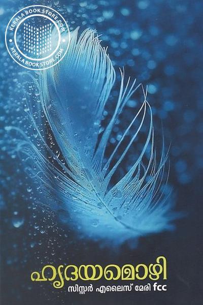 Cover Image of Book ഹൃദയമൊഴി