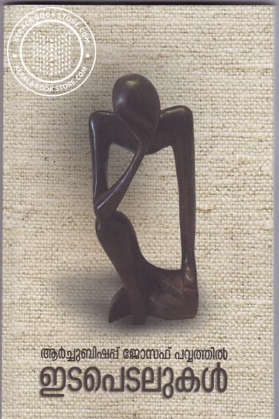Cover Image of Book ഇടപെടലുകള്