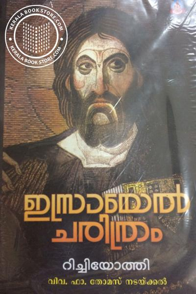 Cover Image of Book Irayelcharithram