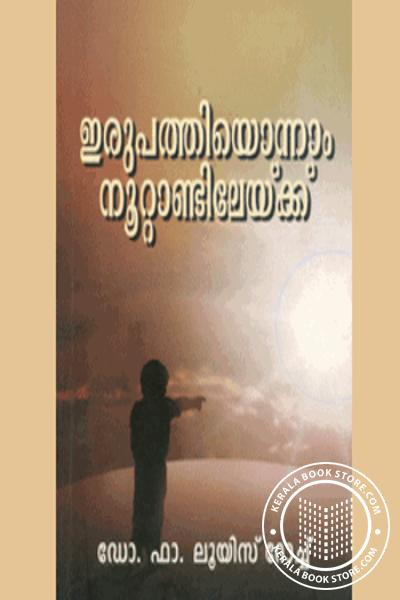 Cover Image of Book Irupathiyonnam Noottandilekke