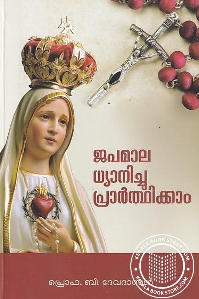 Cover Image of Book ജപമാല ധ്യാനിച്ചു പ്രാര്ത്ഥിക്കാം