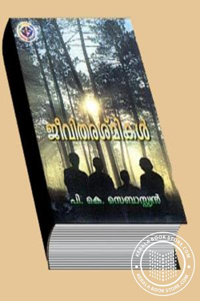 Cover Image of Book Jeevithareshmikal
