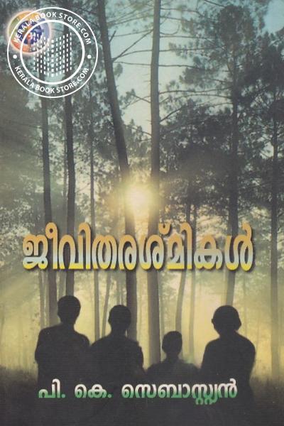 Cover Image of Book ജീവിതരശ്മികള്