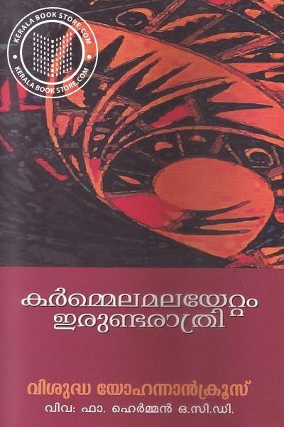 Cover Image of Book കര്മ്മെലമലയേറ്റം ഇരുണ്ട രാത്രി
