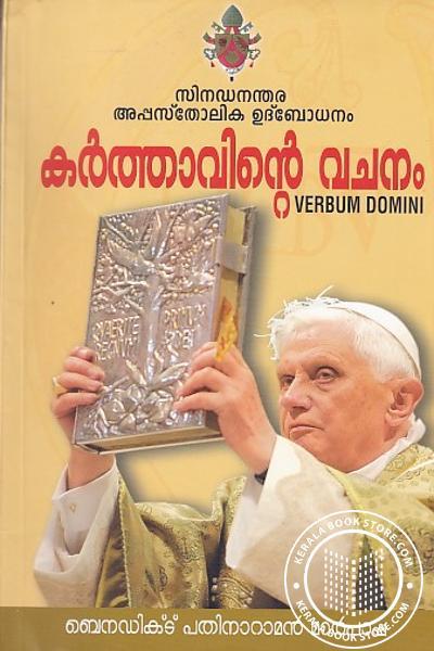 Cover Image of Book കര്ത്താവിന്റെ വചനം