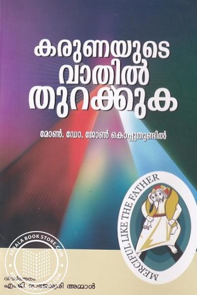 Image of Book കരുണയുടെ വാതില് തുറക്കുക