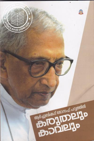 Cover Image of Book Karuthalum Kaavalum