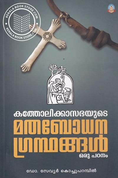 Cover Image of Book കത്തോലിക്ക സഭയുടെ മതബോധന ഗ്രന്ഥങ്ങള് ഒരു പഠനം