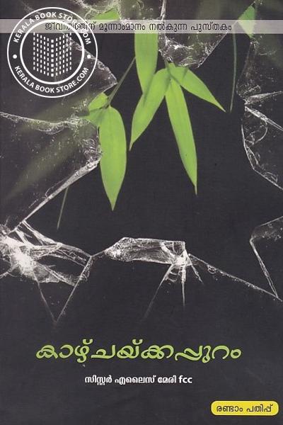 Cover Image of Book കാഴ്ചയ്ക്കപ്പുറം