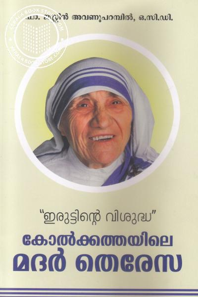Cover Image of Book Kolkattayile Mother Teresa Iruttinde Vishudha