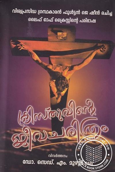 Cover Image of Book ക്രിസ്തുവിന്റെ ജീവചരിത്രം