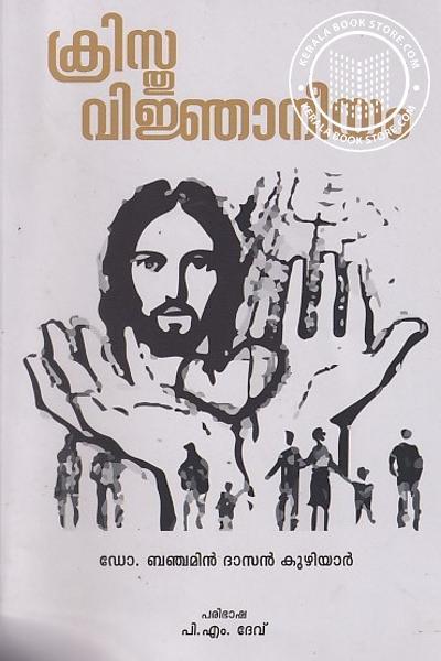 Cover Image of Book ക്രിസ്തു വിജ്ഞാനീയം