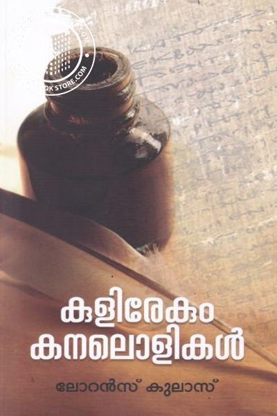 Cover Image of Book കുളിരേകും കനലോളികള്