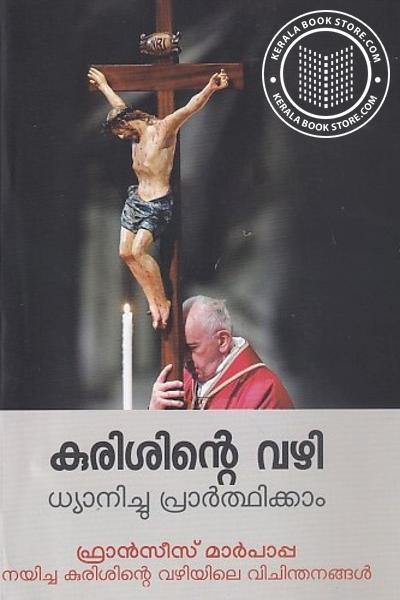 Cover Image of Book കുരിശിന്റെ വഴി