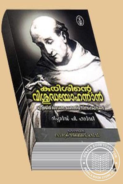 Cover Image of Book Kurisinte Visudha Yohannan