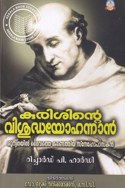 Cover Image of Book കുരിശിന്റെ വിശുദ്ധ യോഹന്നാന്