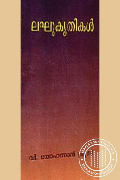 Cover Image of Book Lakhu Kruthikal