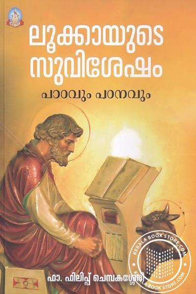 Cover Image of Book ലൂക്കായുടെ സുവിശേഷം പാഠാവും പഠനവും