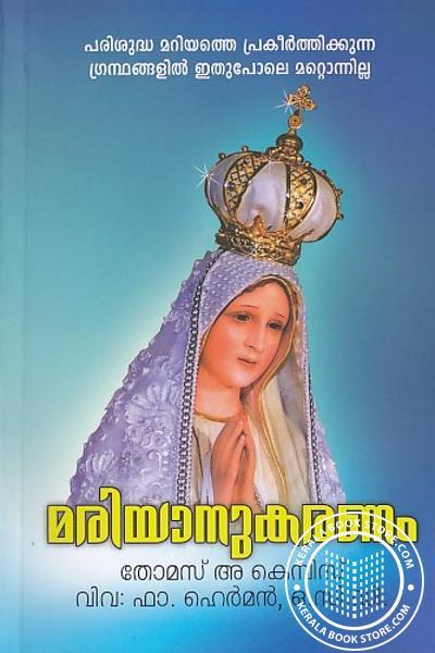 Cover Image of Book മരിയാനുകരണം