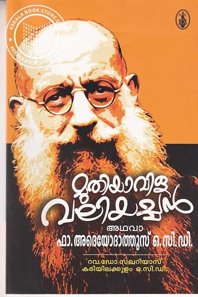 Cover Image of Book മൃതിയാവിള വലിയച്ചന്