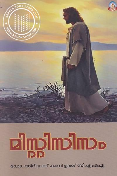 Cover Image of Book മിസ്റ്റസിസം
