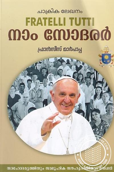 Cover Image of Book നാം സോദരര്
