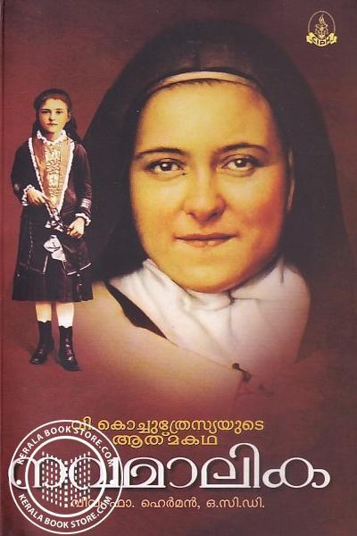 Image of Book നവമാലിക - വി കൊച്ചു ത്രേസ്യയുടെ ആത്മകഥ
