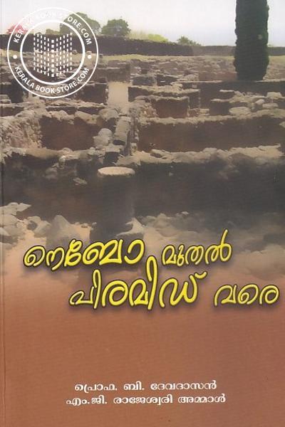 Cover Image of Book നെബോ മുതല് പിരമിഡ് വരെ