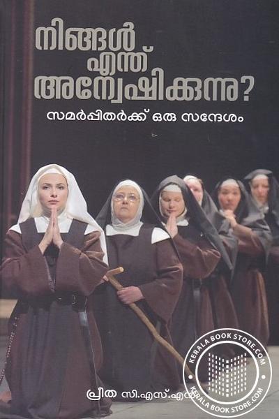 Cover Image of Book നിങ്ങള് എന്ത് അന്വേഷിക്കുന്നു