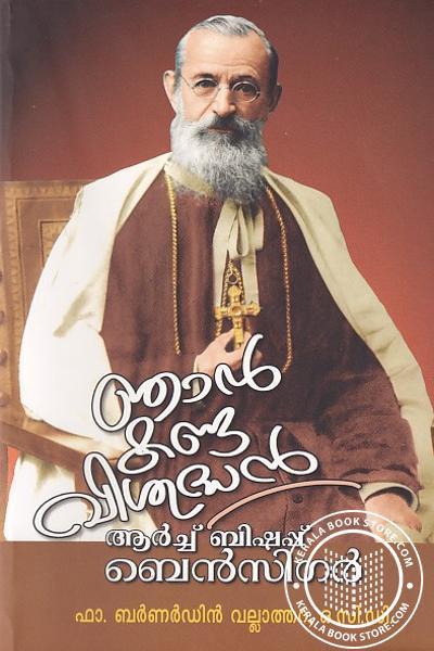Cover Image of Book ഞാന് കണ്ട വിശുദ്ധന്