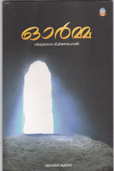 Cover Image of Book Ormma
