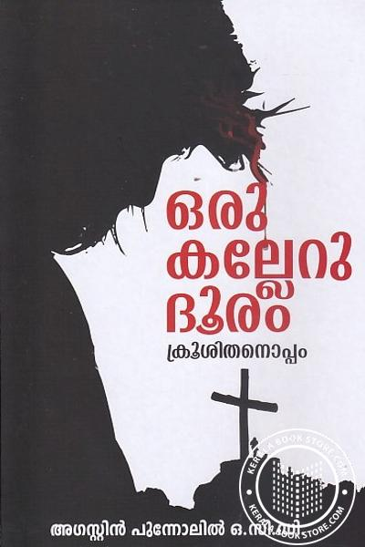 Cover Image of Book ഒരു കല്ലേറു ദൂരം
