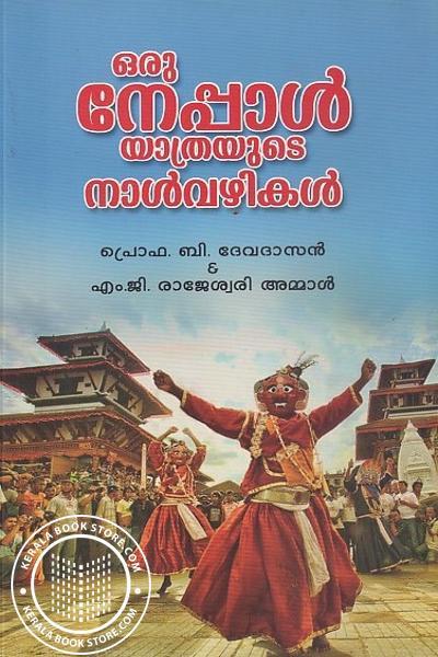 Cover Image of Book ഒരു നേപ്പാള് യാത്രയുടെ നാള് വഴികള്