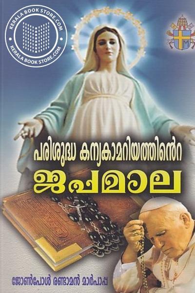 Cover Image of Book പരിശുദ്ധ കന്യകാമറിയത്തിന്റെ ജപമാല