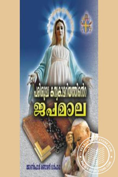 Cover Image of Book Parisudha Kanyamariyathinte Japamala
