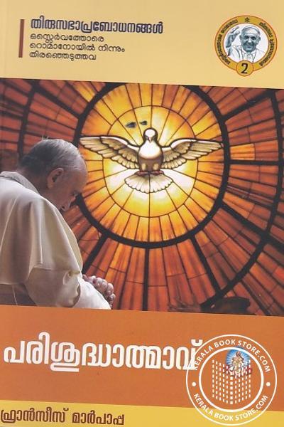 Cover Image of Book പരിശുദ്ധാത്മാവ് -തിരുസഭാപ്രബോധനങ്ങള് - 2-