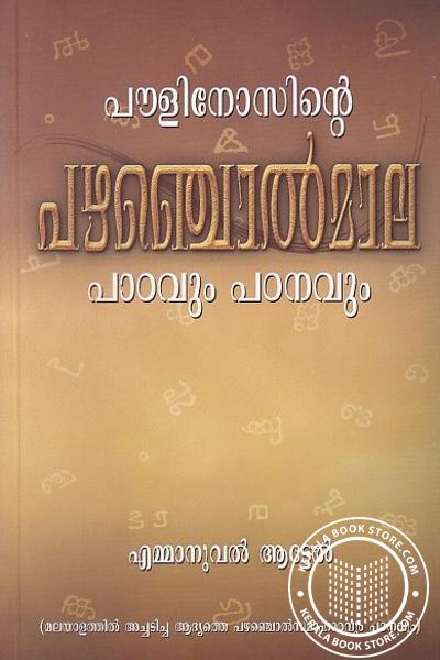 Cover Image of Book പൗളിനോസിന്റെ പഴഞ്ചൊല്മാല