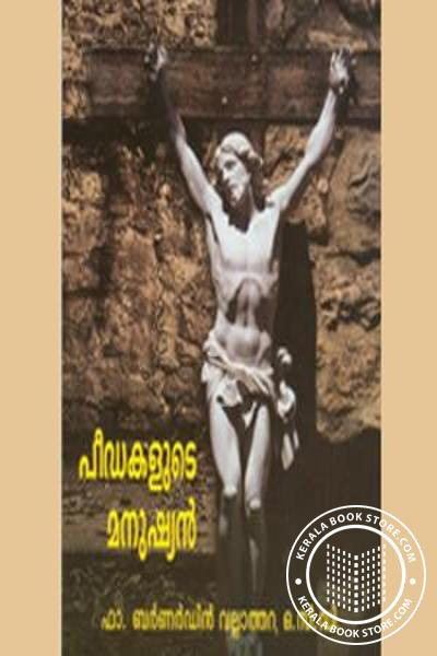 Cover Image of Book Peedakalude Manushyan