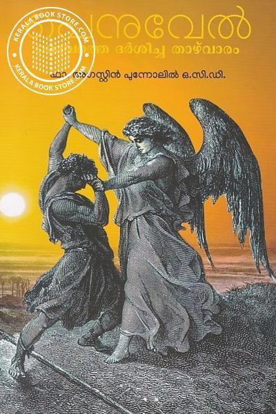 Cover Image of Book പെനുവേല് ദൈവത്തെ ദര്ശിച്ച താഴ്വര