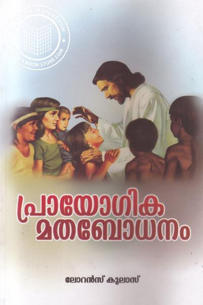 Cover Image of Book Praayogika Mathabodhanam