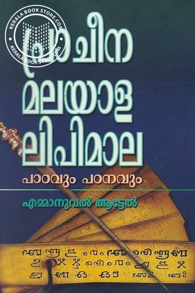 Cover Image of Book പ്രാചീന മലയാള ലിപിമാല