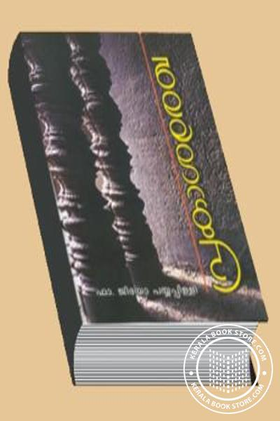 Cover Image of Book Prakasarekha
