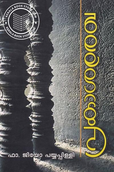 Cover Image of Book പ്രകാശരേഖ