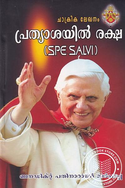 Cover Image of Book ചാക്രിക ലേഖനം - പ്രത്യാശയില് രക്ഷ