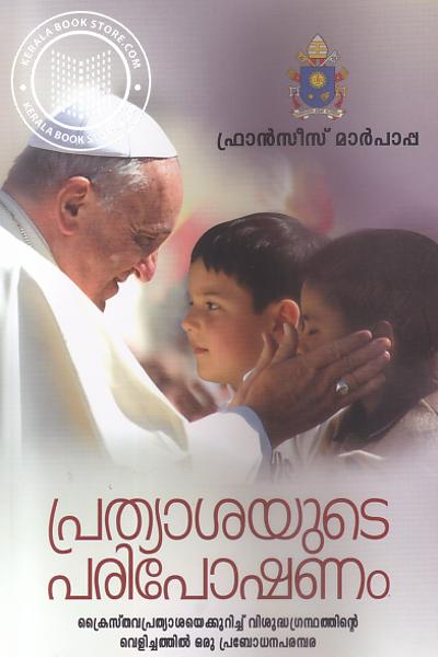 Cover Image of Book Prathyasayude Pariposhanam
