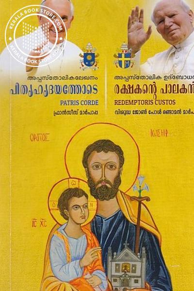 Cover Image of Book പിതൃ ഹൃദയത്തിലൂടെ - രക്ഷകന്റെ പാലകന്
