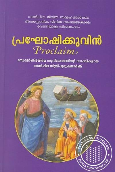 Cover Image of Book പ്രഘോഷിക്കുവിന്