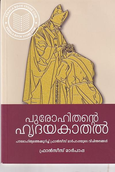 Cover Image of Book പുരോഹിതന്റെ ഹൃദയകാതല്